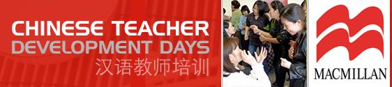 Development Day Banner