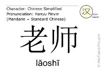 laoshi smaller